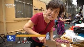 """《道德观察(日播版)》 20190930 不赚钱的""""共享厨房""""  CCTV社会与法"""