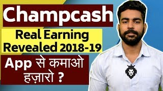 Champcash App to earn Money Online | Real or Fake | How to Earn from Mobile Phone 2018