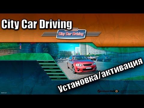 Как установить/активировать City Car Driving 1.5.0