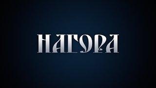 Нагора - Прольется кровь
