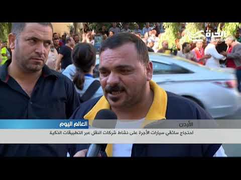 إضراب للسائقين العموميين في الأردن إحتجاجاً على تطبيقات النقل الذكية  - 19:21-2017 / 10 / 3