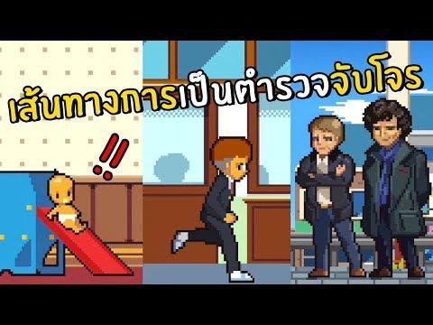 เส้นทางการเป็นตำรวจจับโจร #4 [zbing z.]