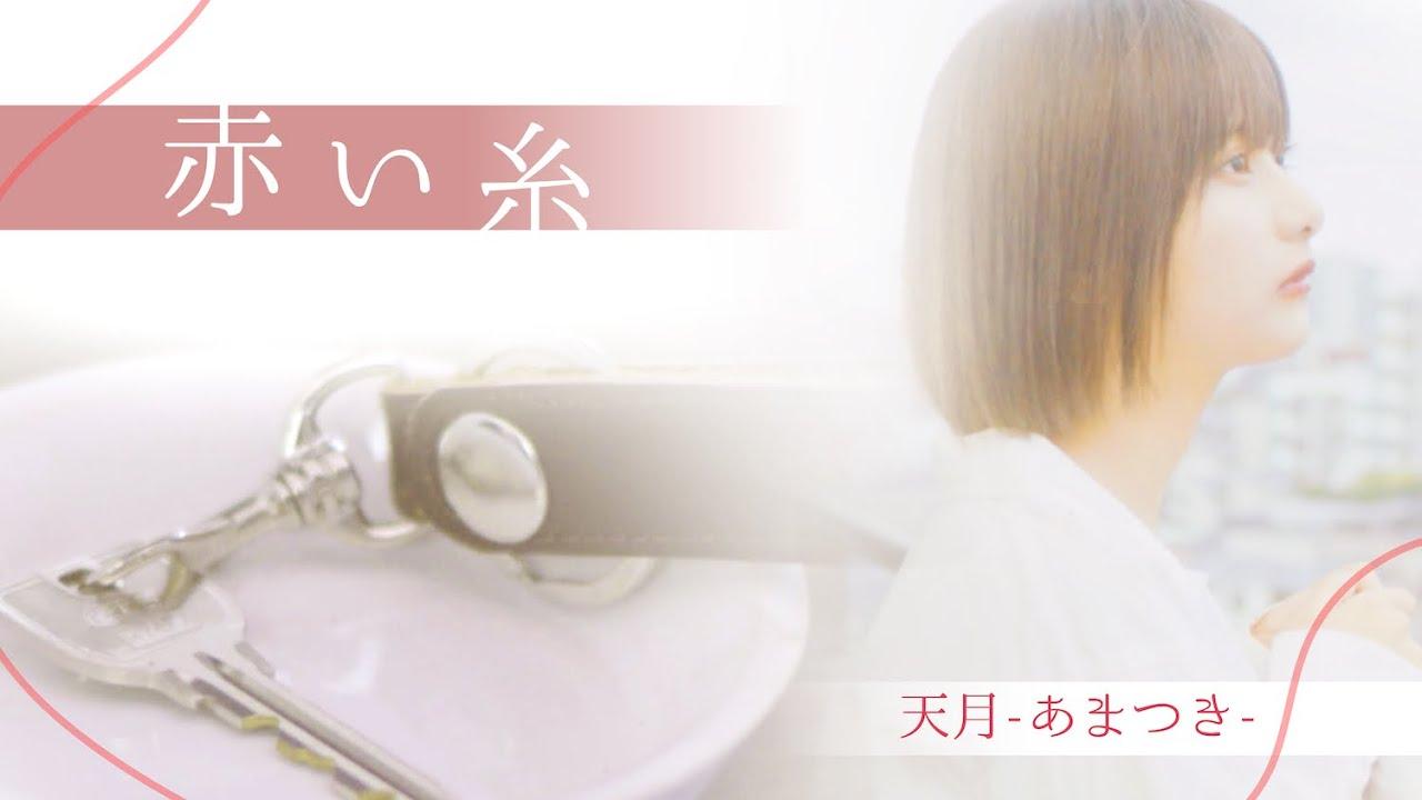 赤い糸 / 天月-あまつき- 【MV】