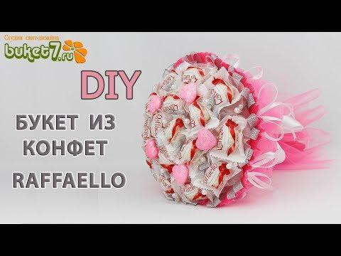 Букет из конфет Раффаелло своими руками ☆ Букет на 14 февраля ☆ Букет на свадьбу ☆ Diy Buket7ruTV