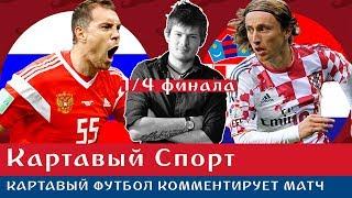 КС. Картавый Футбол комментирует Россия - Хорватия