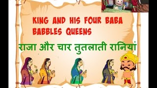 KING AND HIS FOUR BABA BABBLES QUEENS/children best new bed-time stories/funny/kid time
