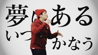 """愛はある、金はない!! 伝説のHIP-HOP ユニット """"KICK THE CAN CREW""""のメ..."""