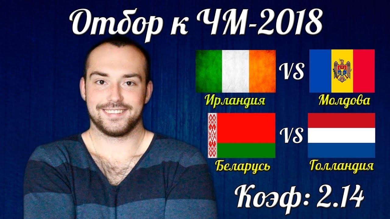Болгария – Голландия. Прогноз матча отбора к ЧМ-2018