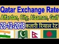 आज का क़तारी रियाल रेट| Qatar Exchange Rate| Exchange Rate Today in Qatar|