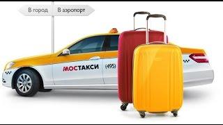 видео Корпоративное такси для сотрудников