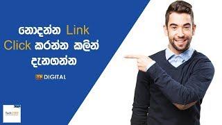නොදන්න Link Click කරන්න කලින් දැනගන්න - Malicious Web Content | ITN DIGITAL with TECHCERT Thumbnail