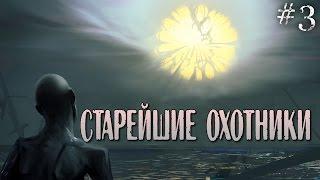 Bloodborne DLC - Гнев Матери Кос [#3]