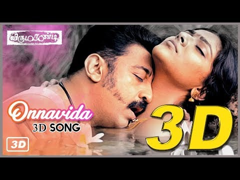 Unna Vida 3D Audio Song | Virumandi | Must Use Headphones | Tamil Beats 3D