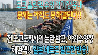 도쿄 올림픽 수영 경기장 똥내 문제는 아직도 못 해결된…