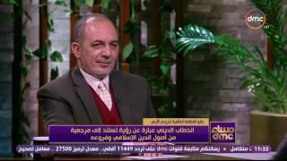 مساء dmc - د. حمدلله الصفتي: الخطاب الديني متداخل مع كافة المجالات السياسية والاقتصادية وغيرها