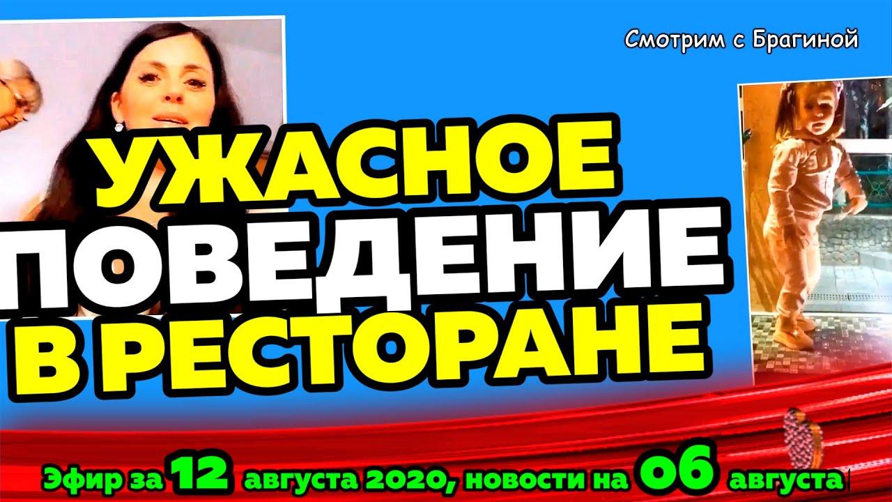 ДОМ 2 НОВОСТИ на 6 дней Раньше Эфира за 12 августа 2020 - YouTube