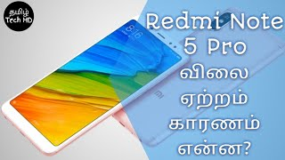 Redmi Note 5 Pro Price Hiked and Do You Know Why? | Tamil Tech HD | Tech News