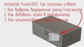 Autodesk Fusion360. Три совета по интерфейсу. Скрытые и неявные фичи
