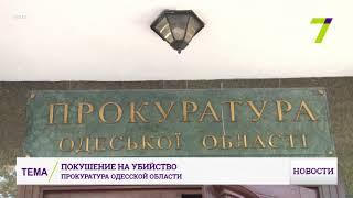 Следователи выясняют мотивы покушения на предпринимателя из Одесской области