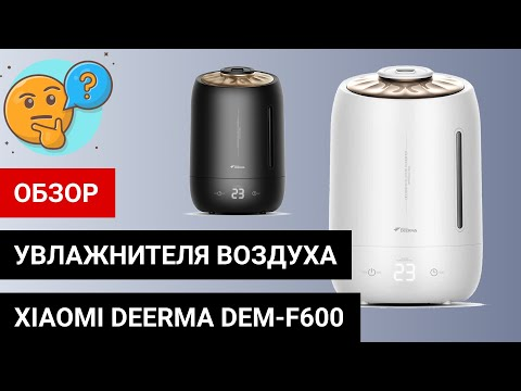 Обзор увлажнителя воздуха Xiaomi Deerma DEM-F600