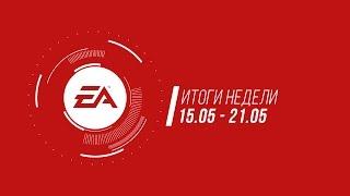 EA — Итоги недели №14