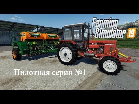 Пилотная серия №1 Farming Simulator 19