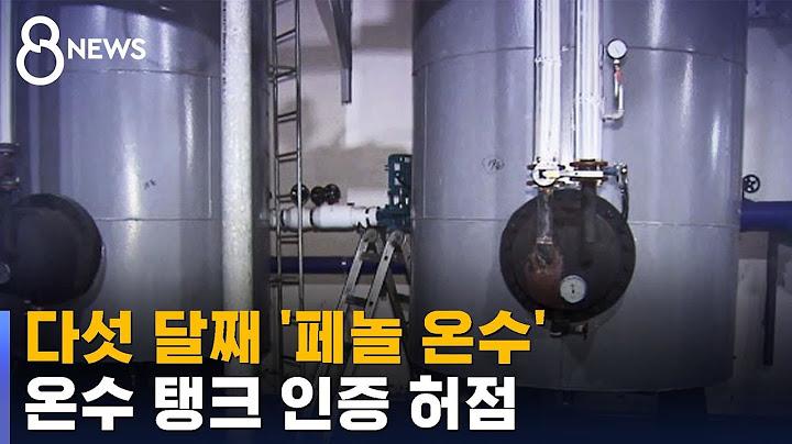 다섯 달째 '페놀 온수'…온수 탱크 인증 허점 / SBS