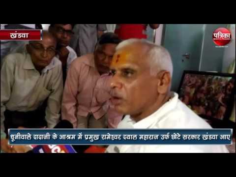 Dadaji dhuniwale khandwa aarti and crowd on guru purnima at khandwa MP