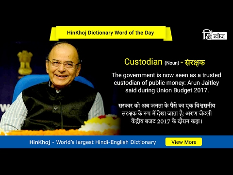 Meaning Of Custodian In Hindi - HinKhoj Dictionary
