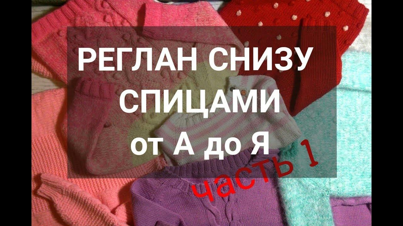 Схема вязания рукава реглан снизу фото 366