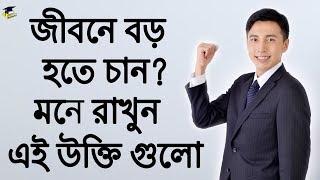 বড় হওয়ার গোপন সূত্র। জীবন বদলে দেওয়া উক্তি  Motivational video in Bangla