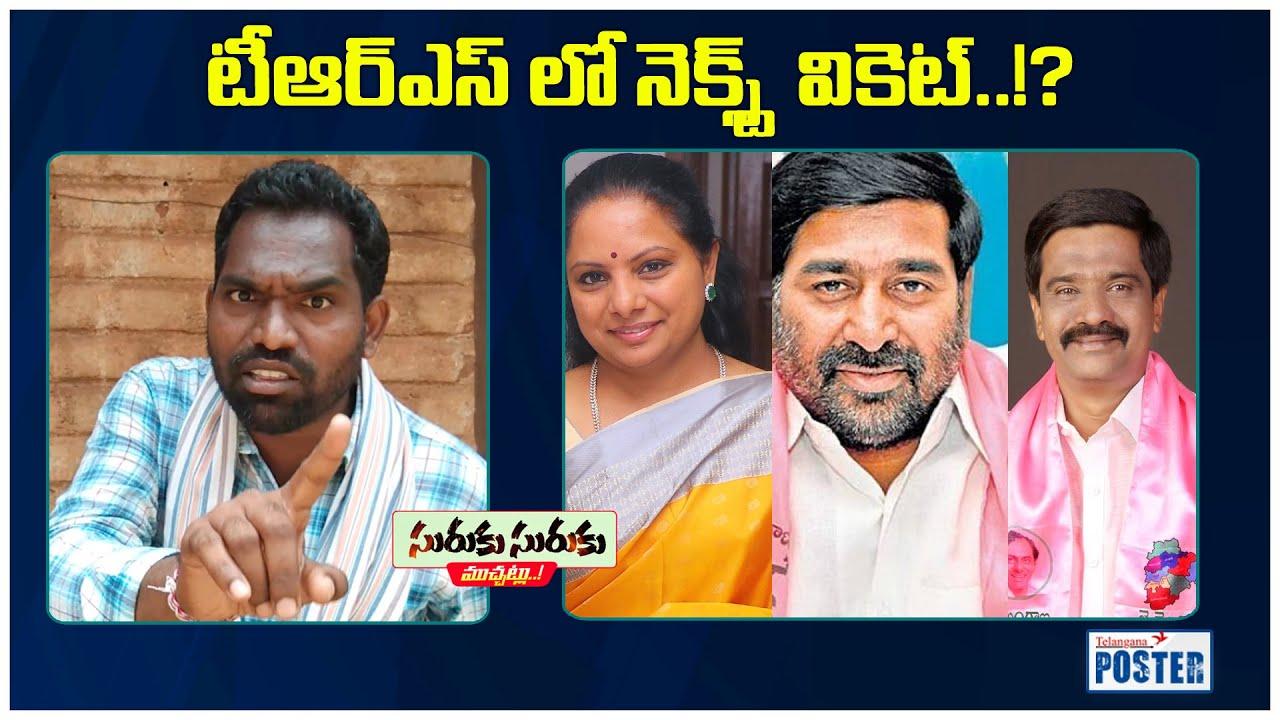 టీఆర్ఎస్ లో గుస గుస ..!! Reason behind TRS leaders recent Press Meet || Telangana Poster