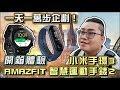 【Joeman】一天一萬步企劃!開箱體驗AMAZFIT智慧運動手錶 2與小米手環 3