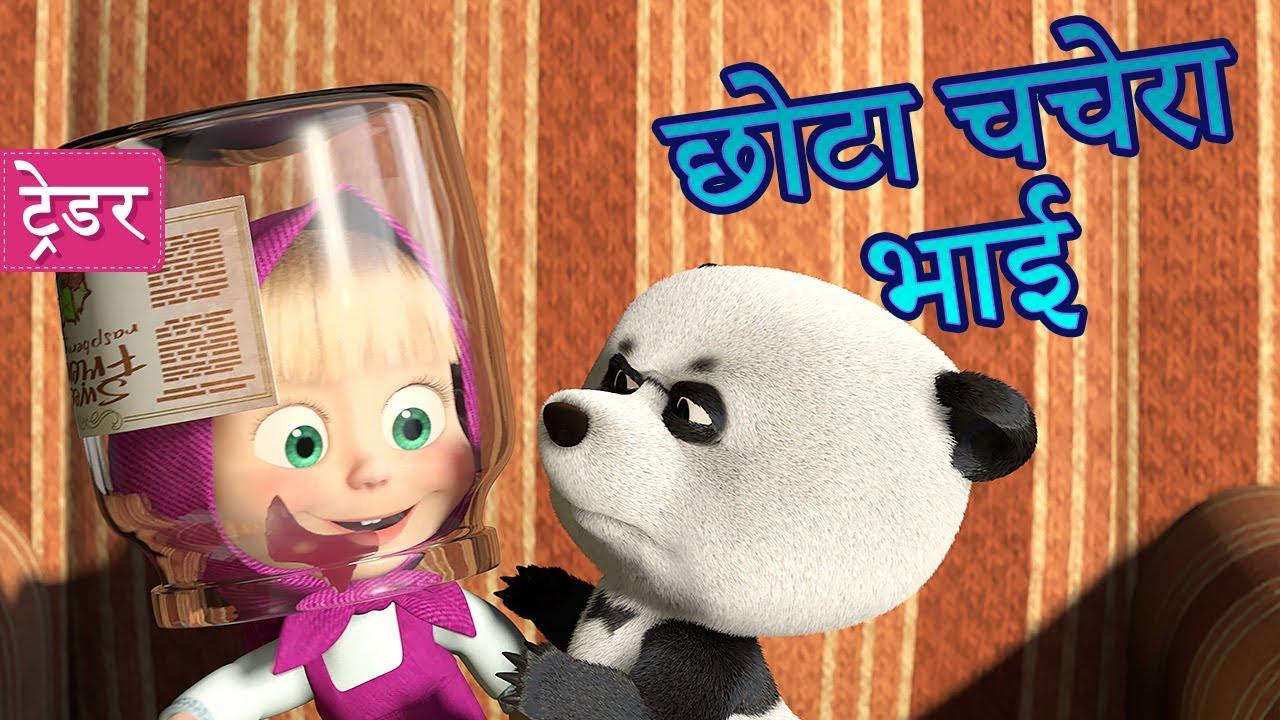 माशा एंड द बेयर ✨30 अप्रैल को आ रहा है ✨ NEW✨ छोटा चचेरा भाई 🐼 (ट्रेलर) Masha and the Bear