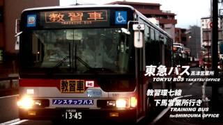 東急バス高津営業所 教習環七線車内放送