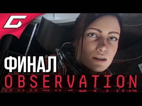 OBSERVATION ➤ Прохождение #3 ➤ ПРЕДВЕСТНИК [финал\концовка]