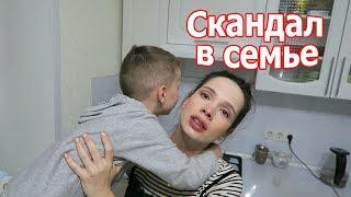VLOG: Скандал в семье / Не разговариваю с мужем