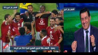 شاهد احتفال  مدحت شلبي  بفوز الأهلي ببطولة الدوري 2015  2016 علي  كليب  احنا الأهلاوية