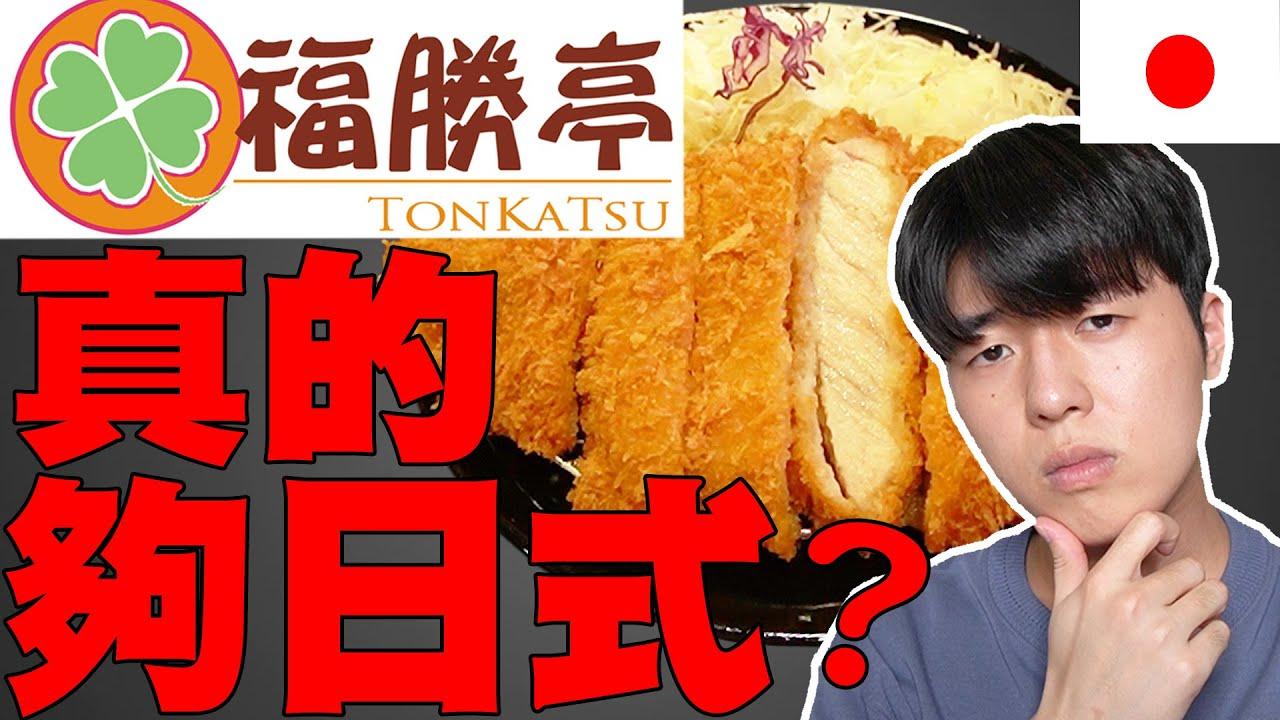 """日本人徹底調査在台最有名的日式炸豬排店夠日嗎? 結果超驚人到說""""日本沒有這東西!【福勝亭】"""