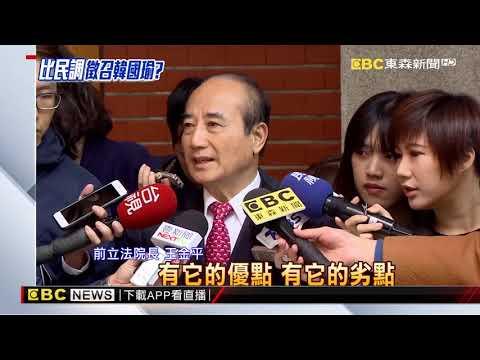 藍總統提名捨「全民調」? 蔡正元拋「韓國瑜條款」
