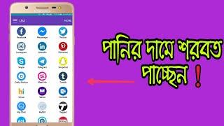 একটি  Apps install করলেই পাচ্ছেন প্রয়োজনীয় সকল  Apps|যা আপনার  Ram খালি থাকছে।