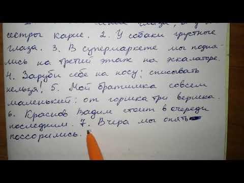 Упр 78 стр 45 Русский язык 5 класс 1 часть Мурина 2019 гдз точность речи