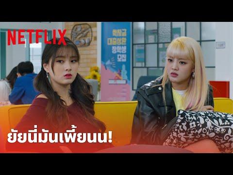 So Not Worth It EP.3 Highlight - 'มินนี่ \u0026 แพร' จัดให้ นินทาเป็นภาษาไทย ยังไงให้แสบ!   Netflix