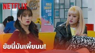 So Not Worth It EP.3 Highlight - 'มินนี่ & แพร' จัดให้ นินทาเป็นภาษาไทย ยังไงให้แสบ!   Netflix