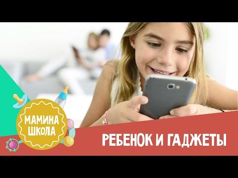 Ребенок и гаджеты. Как отучить ребенка от планшета и телефона