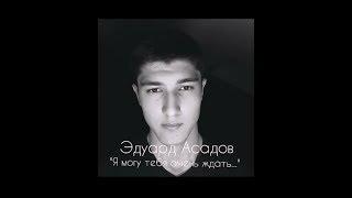 Я могу тебя очень ждать I Автор стихотворения Эдуард Асадов
