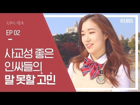 [ENG SUB] 웹드라마)) 사교성 좋은 새내기 인싸들의 말 못할 고민 [친구라는 이름으로 ep 02] by 고려대학교