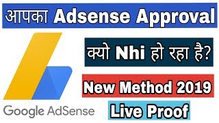 Approved Your Google Adsense Account Fast in Hindi 2019 |