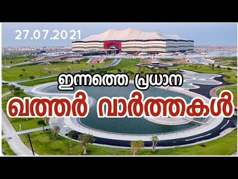 ഖത്തർ വാർത്തകൾ 27-07-2021   EveningUpdates   Qatar Malayalam News   Pravasi media