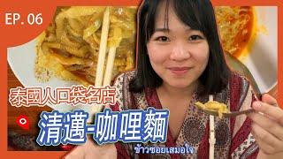 【清邁EP.06】-你沒吃過的口味l 泰國老饕推薦的泰北咖哩麵店l ...